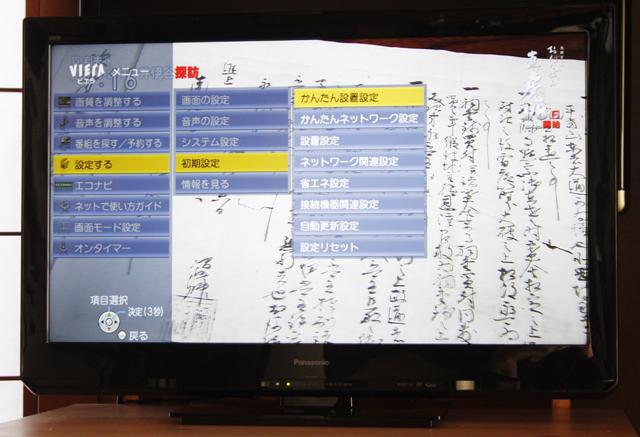 Panasonic:パナソニックの32V型液晶テレビ:TV、VIERA:ビエラ「TH-L32C5」-10