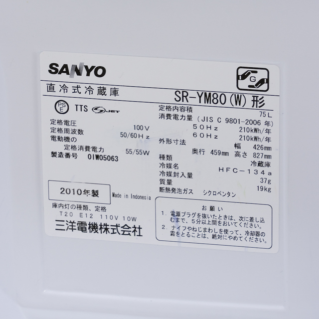 SANYO:サンヨーの直冷式1ドア冷蔵庫「SR-YM80」-05