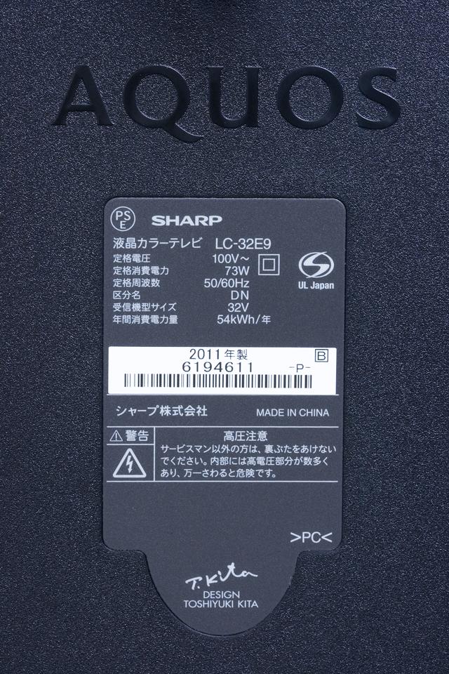 SHARP:シャープの32V型液晶テレビ:TV、AQUOS:アクオス「LC-32E9」-05