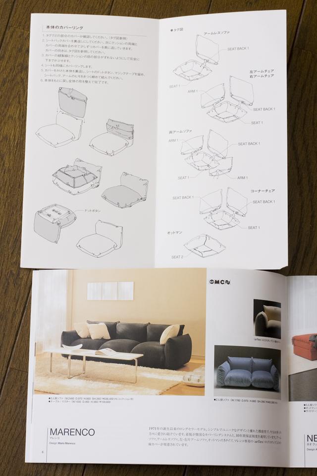 arflex:アルフレックスの2P Sofa:二人掛けソファ「MARENCO:マレンコ」-14