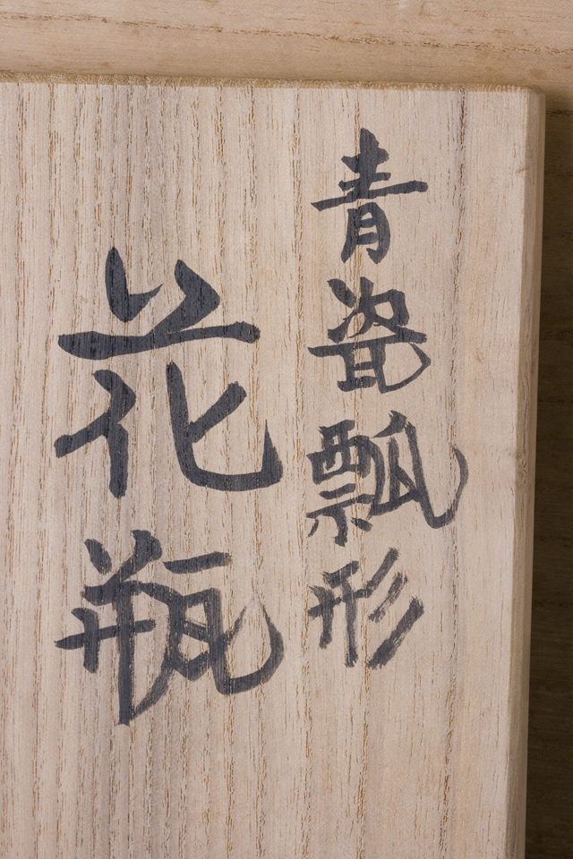 人間国宝陶芸家「清水卯一」青磁瓢形花瓶-11
