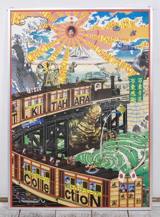 「横尾忠則」の横浜キャラクターミュージアムポスター-01