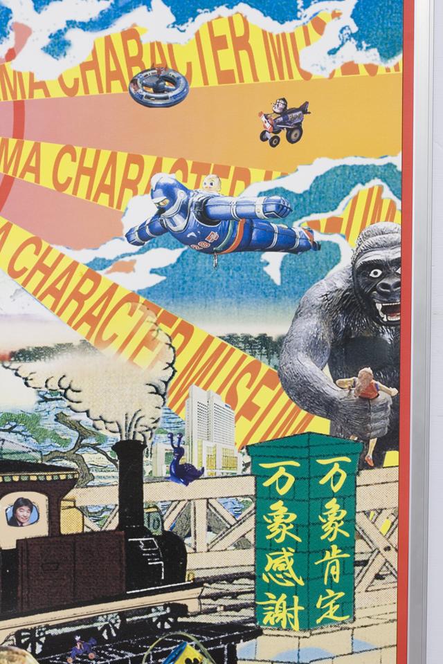 「横尾忠則」の横浜キャラクターミュージアムポスター-05
