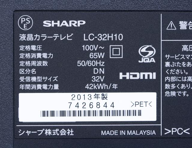 SHARP:シャープの32V型液晶テレビ:TV、AQUOS:アクオス「LC-32H10」-07