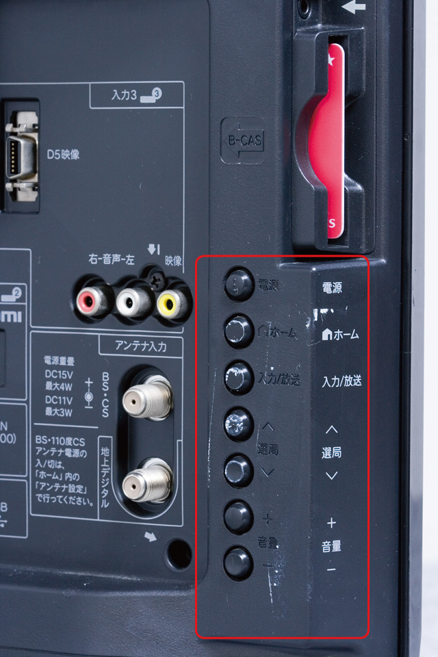 SHARP:シャープの32V型液晶テレビ:TV、AQUOS:アクオス「LC-32H10」-09a