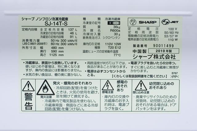 SHARP:シャープの2ドア冷蔵庫「SJ-14T」-05