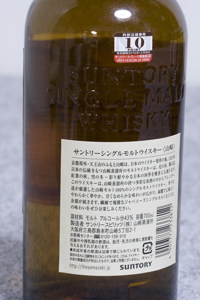 SUNTORY:サントリーウイスキー「響:JAPANESE HARMONY」と「山崎」-03