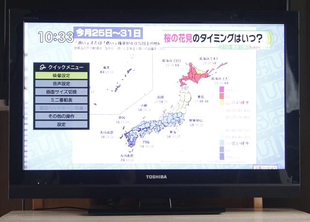 TOSHIBA:東芝の32V型液晶テレビ:TV、REGZA:レグザ「32AC4」-02