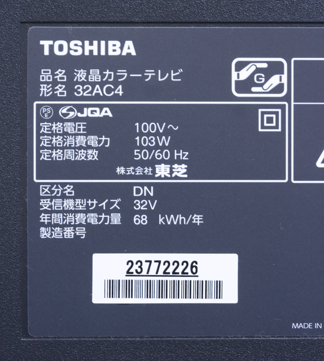 TOSHIBA:東芝の32V型液晶テレビ:TV、REGZA:レグザ「32AC4」-05