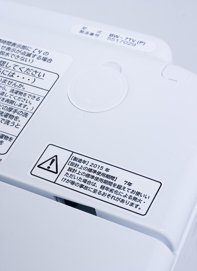 HITACHI:日立の全自動洗濯機「BW-7TV」-10