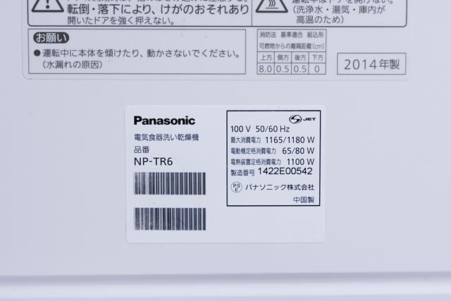 Panasonic:パナソニックの食器洗い乾燥機「NP-TR6」-06