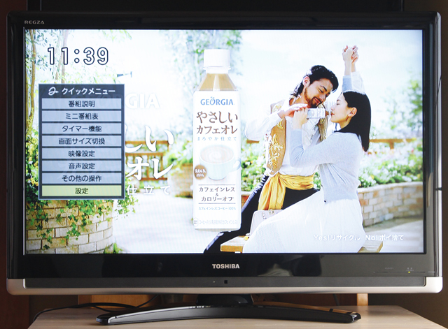 TOSHIBA:東芝の32V型液晶テレビ:TV、REGZA:レグザ「37C7000」-02