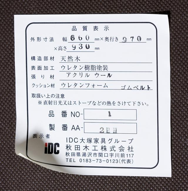 IDC大塚家具オリジナル、AKIMOKU:秋田木工のロッキングチェア「No.1」-08