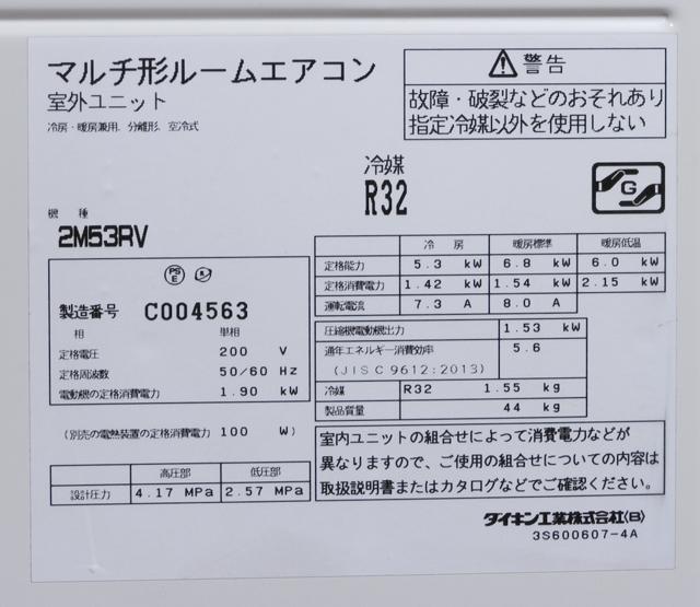 DAIKIN:ダイキンエアコンのシステムマルチ-20