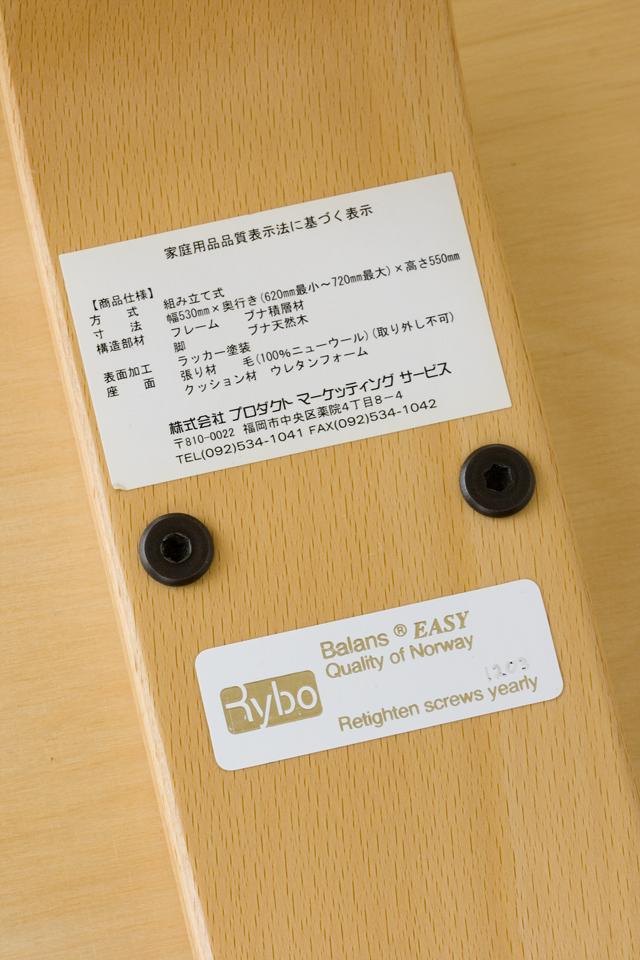 Rybo:リボ社の「Balans EASY:バランスチェア・イージー」-13
