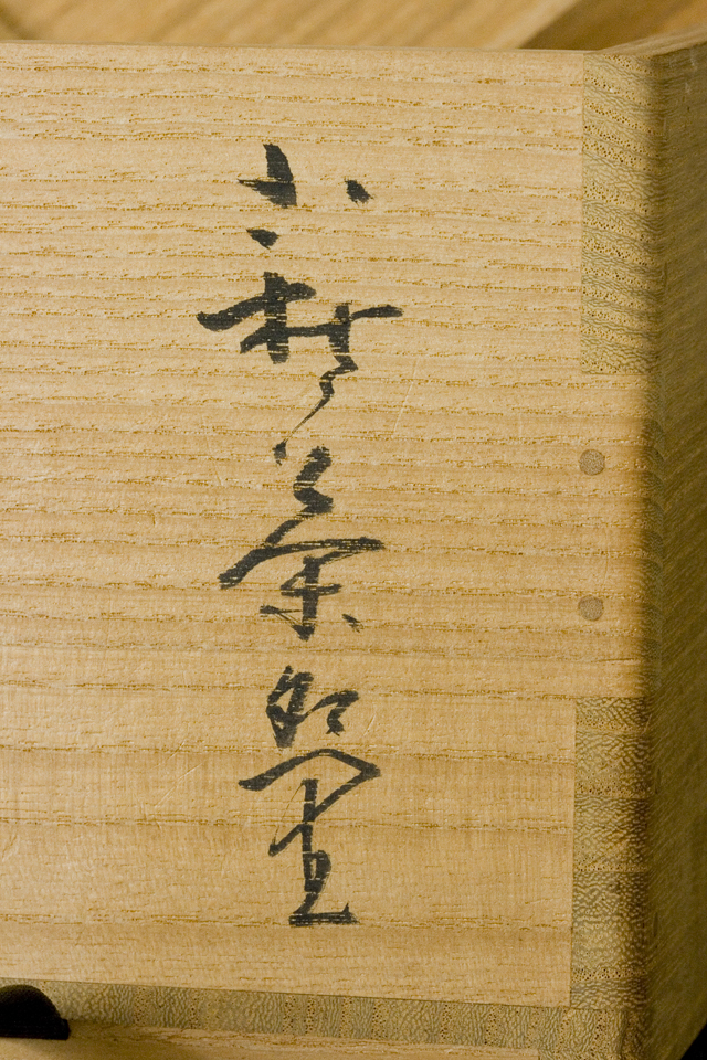 萩焼作家「波多野善蔵」-16