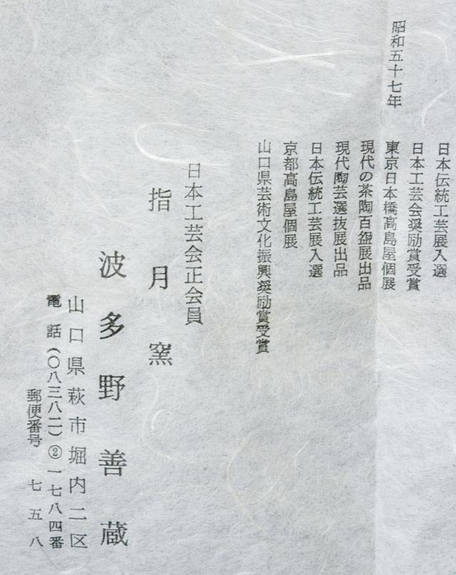 萩焼作家「波多野善蔵」-19
