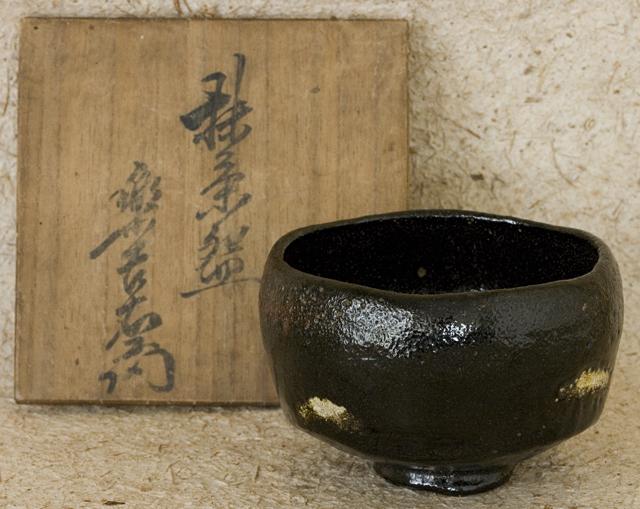 樂吉左衛門「黒楽茶碗」-01