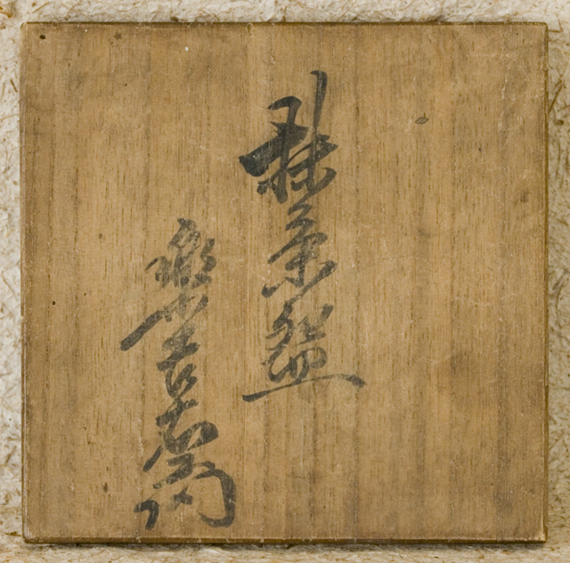 樂吉左衛門「黒楽茶碗」-11