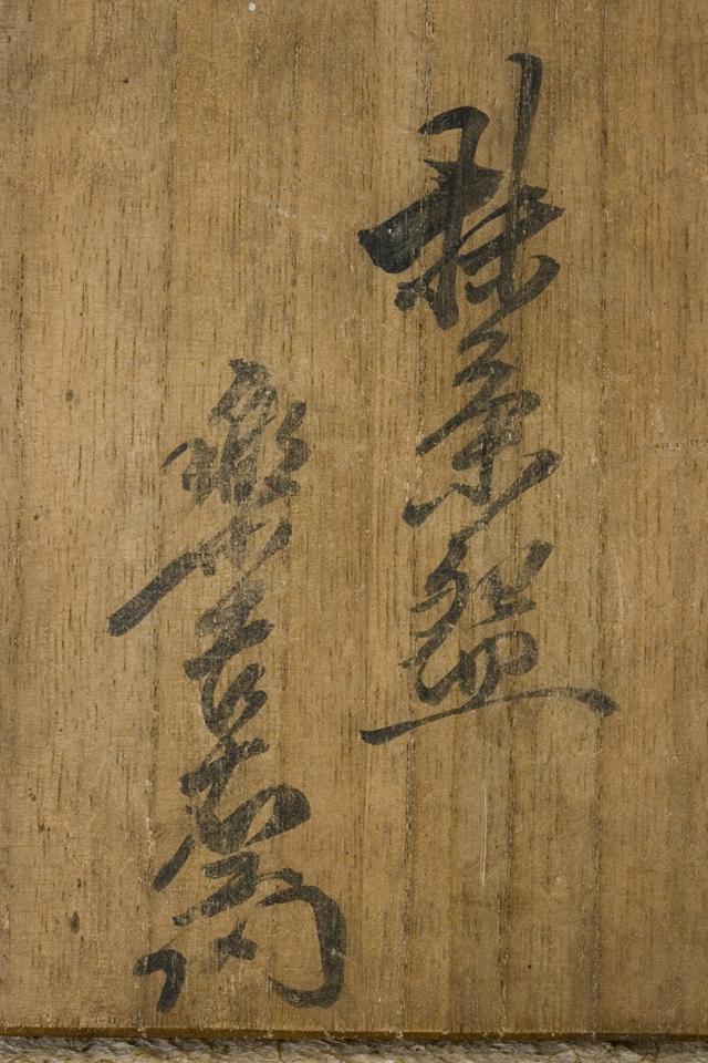 樂吉左衛門「黒楽茶碗」-12