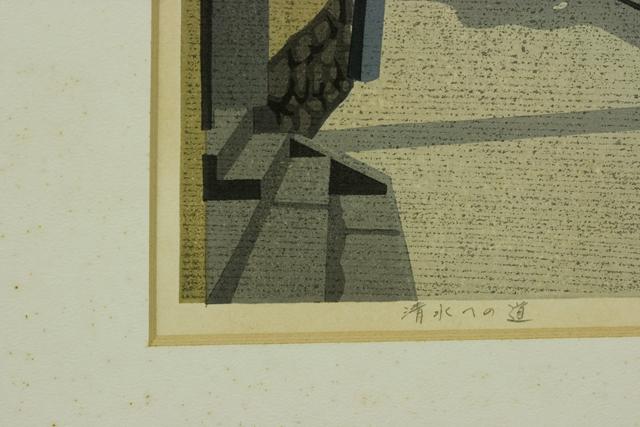 木版画家「井堂雅夫|Masao Ido」作品「清水への道」-06