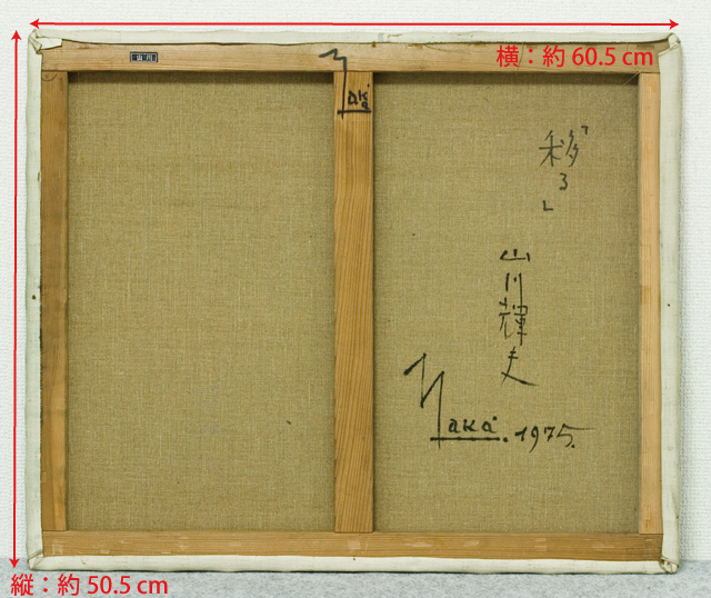 洋画家「山川輝夫」肉筆油絵「移る」-12a