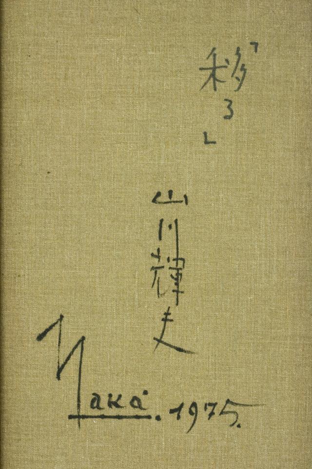 洋画家「山川輝夫」肉筆油絵「移る」-13