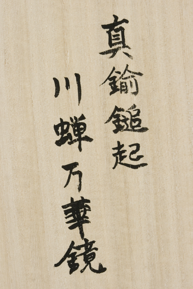 鍛金|金属造形作家「関井一夫|Kazuo Sekii」作「真鍮鎚起|川蝉万華鏡」-02