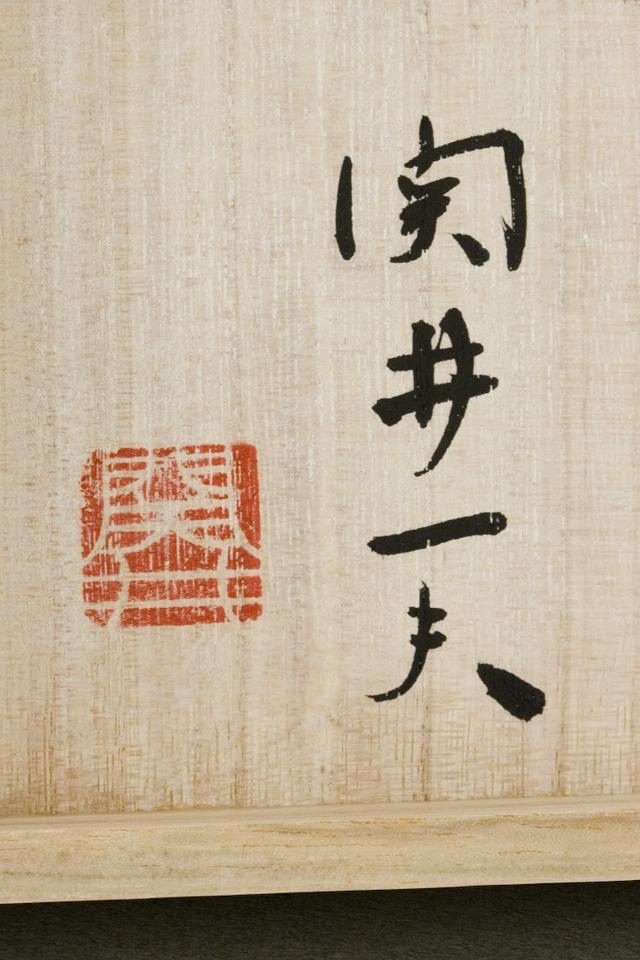 鍛金|金属造形作家「関井一夫|Kazuo Sekii」作「真鍮鎚起|川蝉万華鏡」-04