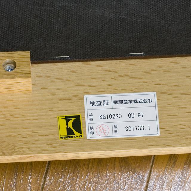 キツツキマークの飛騨産業「CRESCENT:クレセント」シリーズの3人掛けソファ-21