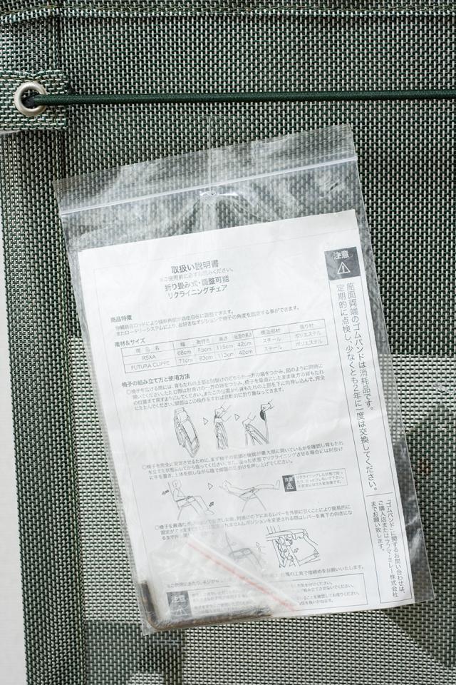 未使用のフランス製リラックスアームチェア、「Lafuma:ラフマ|RSXA|ST1165」-15