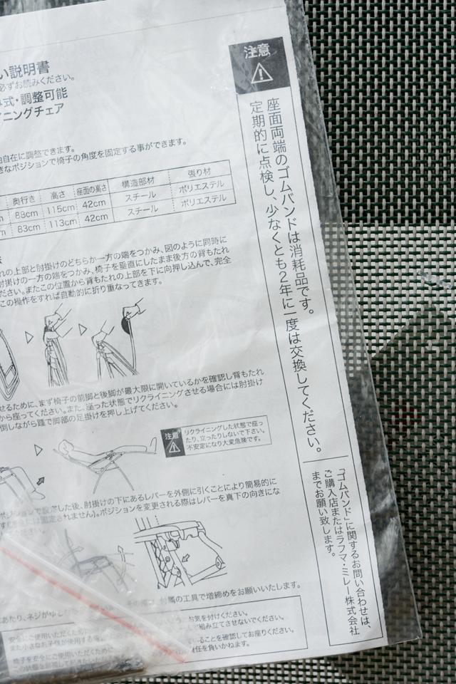 未使用のフランス製リラックスアームチェア、「Lafuma:ラフマ|RSXA|ST1165」-16