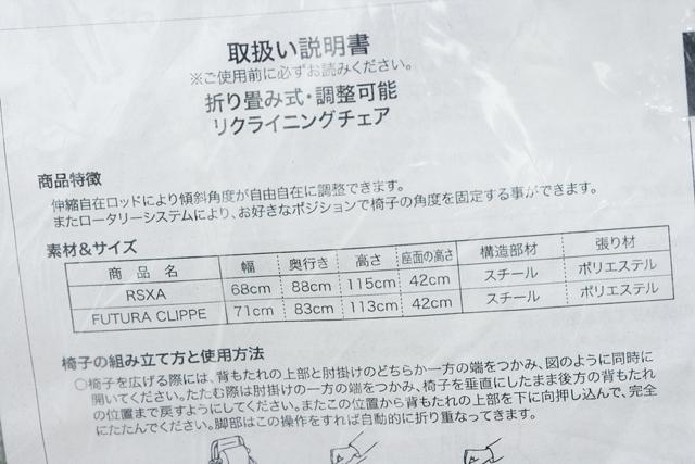 未使用のフランス製リラックスアームチェア、「Lafuma:ラフマ|RSXA|ST1165」-17