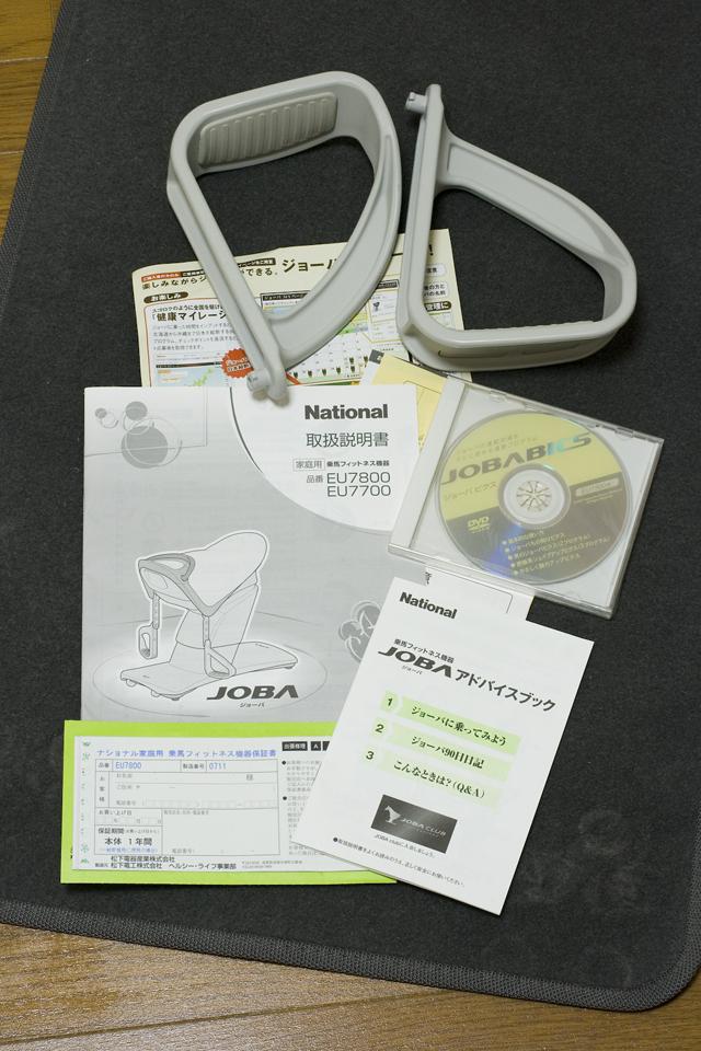 National:ナショナルの乗馬フィットネス機器、「JOBA:ジョーバ|EU7800」-19