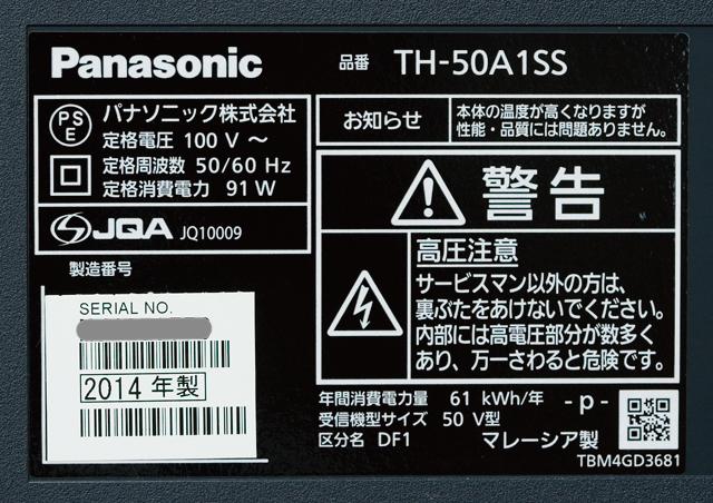 Panasonic:パナソニックの50V型液晶テレビ:TV、「VIERA:ビエラ|TH-50A1SS」-05