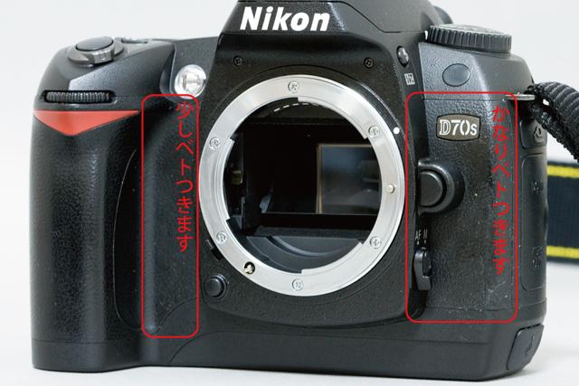 中古のNikon:ニコンデジタル一眼レフカメラ「D70sレンズキット」-06