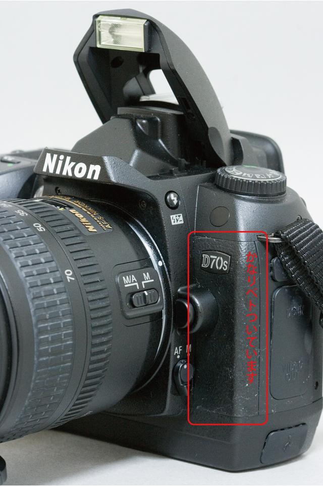中古のNikon:ニコンデジタル一眼レフカメラ「D70sレンズキット」-10