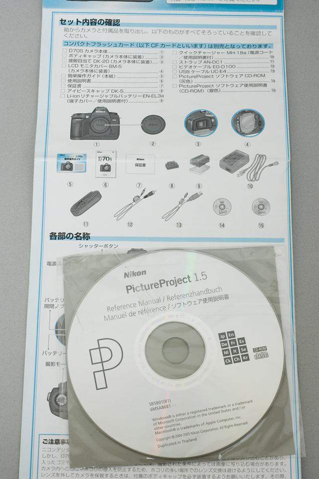 中古のNikon:ニコンデジタル一眼レフカメラ「D70sレンズキット」-15