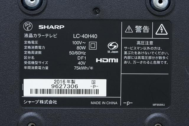 SHARP:シャープの40V型液晶テレビ:TV、AQUOS:アクオス「LC-40H40」-06