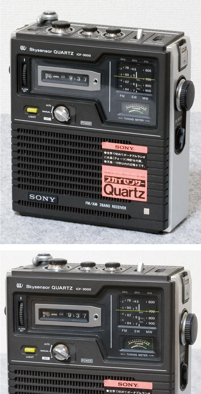 SONY:ソニーのFM/MF/SW 3BAND ポータブルラジオ「スカイセンサーQuartz|ICF-3000」-02